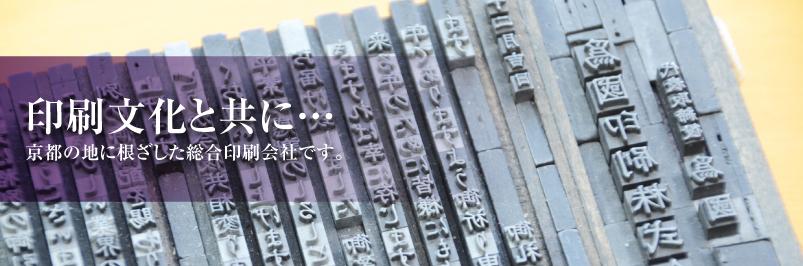 印刷文化と共に…京都の地に根ざした総合印刷会社です。